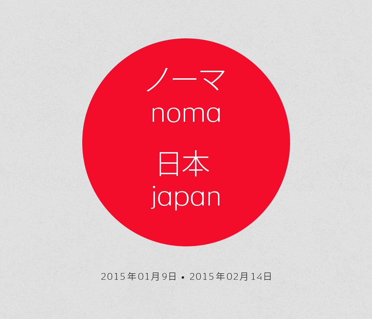 noma_japan